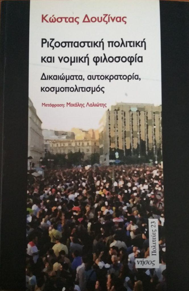 Ριζοσπαστική πολιτική και νομική φιλοσοφία