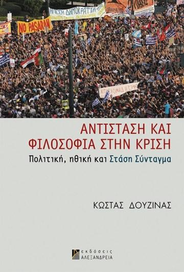 Αντίσταση και φιλοσοφία στην κρίση