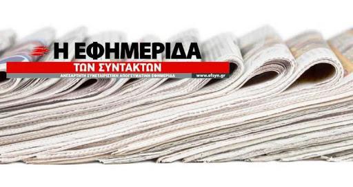 Η επίθεση στην Εφημερίδα των Συντακτών και η Ελλάδα της «ανελεύθερης δημοκρατίας»