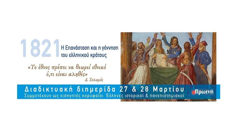 Ομιλία του Κώστα Δουζίνα στη διημερίδα «1821: Η Επανάσταση και η γέννηση του ελληνικού κράτους»